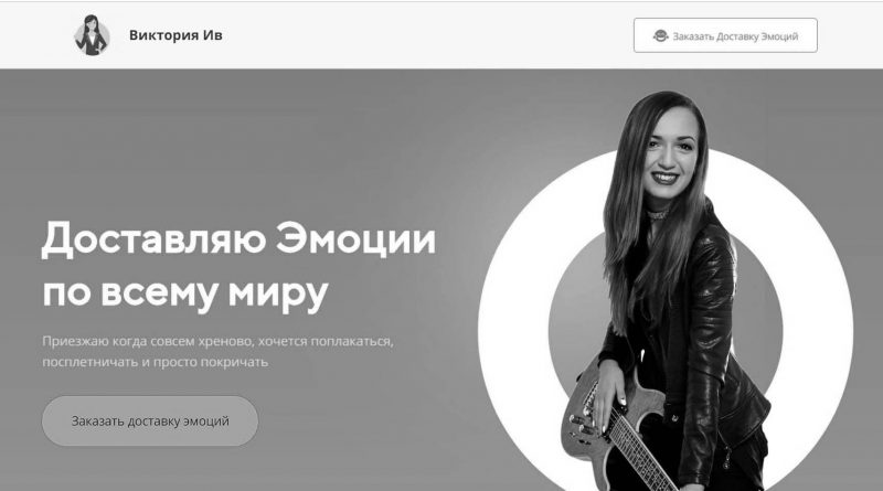 Credit: CEN/@dostavkaemocii.creatium.site