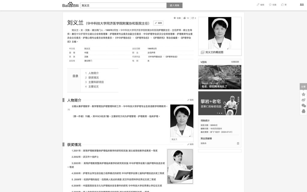 Credit: AsiaWire / Baidu