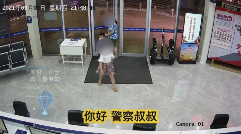 Credit: Jiangning Public Security/AsiaWire